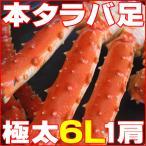 極太6L本タラバガニ足1肩1.6kg「ボイル冷凍」 (即納)北海道特産 お歳暮2016 年末年始配送OK!