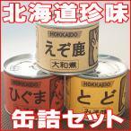 エゾ鹿肉 ヒグマ肉 トド肉 北海道珍味の缶詰セット 北海道産 即納 北海道特産 お中元2017
