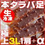 カニ かに タラバ 3L本タラバガニ足 1肩+α1.0kg前後 生冷凍 北海道特産 即納