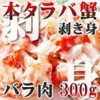 カニ かに 蟹 タラバ 本タラバガニ 剥き身 250g 冷凍 北海道特産 即納 グルメ ギフト お歳暮 お中元 年末年始