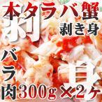 カニ かに 蟹 タラバ 本タラバガニ 剥き身 500g 250g×2ヶ 冷凍 北海道特産 即納 グルメ ギフト お歳暮 お中元 年末年始