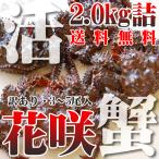 カニ かに 蟹 北海道産 活 花咲ガニ 2.0kg詰 訳あり 3-5尾 未冷凍 北海道特産 送料無料