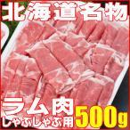 北海道 ラム肉 しゃぶしゃぶ用 500g 北海道特産 お歳暮2017 年末年始配送OK