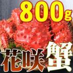 花蟹 - カニ かに 花咲ガニ オス 800g 活目1.0kg ボイル冷凍 北海道特産 即納