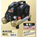 マックス 高圧エアコンプレッサ AK-HL1110E 限定カラー ブラックゴールド タンク容量8L 常圧取出口2個 高圧取出口2個 ブラシレスモータ..