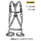 タジマ ハーネスZA ライン白 AZAS-LWH サイズS フルハーネス型 ハーネス用フックハンガー付 アルミ製肩バックル 使用可能100kg以下 TJMデザイン TAJIMA 261250