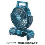 マキタ 充電式ファン CF203DZ 青 本体のみ 扇風機 AC100V使用可能 羽根径235mm キャリングハンドル 角度調整可能 14.4V対応 18V対応 makita