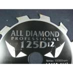 期間限定 山真製鋸 オールダイヤチップソー サイディング用 レーザースリット入り 12P 125mm CYT-YSD-125D12 ヤマシン 在庫限りの大特価