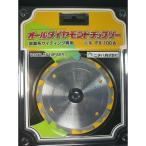 【ニチハ】オールダイヤモンドチップソー 窯業系サイディング専用 FX100A 100x1.5x10P(DIA) NICHIHA