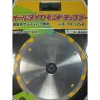 【ニチハ】オールダイヤモンドチップソー 窯業系サイディング専用 FX125A 125x1.5x10P(DIA) NICHIHA