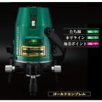 山真製鋸 レーザー墨出し器 GLZ-3DOT-W 受光器・三脚付 グリーンレーザー タテ・ヨコ・ライン照射 (地墨ポイント・赤色レーザー)