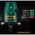 山真製鋸 レーザー墨出し器 GLZ-4+DOT-W 受光器・三脚付 グリーンレーザー ドット照射 たち線2本・水平ライン・大短ライン照射