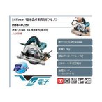 マキタ 165mm 電子造作用精密マルノコ HS6402SP 最大切込み深さ65mm 傾斜ポジティブストップ・2本ポール平行定規付 本体のみ(ノコ刃別売)