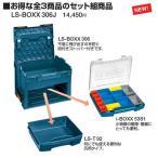 Yahoo!カナジン ヤフー店ボッシュ エルボックスシステム LS-BOXX306J お得な3点セット 工具箱 お買得!!