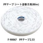 【マキタ】サイディング用PPテープ シート逆巻き用 80m No.233 カネマツ サイディング用釘連結器 RN500用
