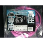 【当店オリジナル】マッハ 超ソフト高圧用エアホース PK-510 5mm 10m ピンク マキタ・日立・MAX対応