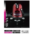 山真製鋸 レーザー墨出し器 RA-06 レッドエイリアン 本体+アルミケース標準セット たち線・水平ライン・4方向大矩ライン・地墨ポイント