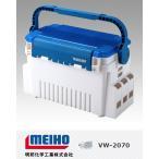 メイホー タックルボックス 明邦化学 バケットマウス VW-2070 MEIHO バーサスウェーブ バーサス VERSUS