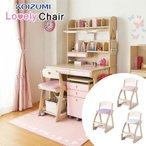 【特典あり!】コイズミ 木製ラブリーチェア KDC-030~040 学習チエア カラフル かわいい 子供部屋