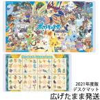 デスクマット ポケモン YDS-501PM コイズミ 2021年 キャラクター ポケットモンスター  ※北海道・九州は送料500円、ご注文後加算いたします。