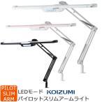 コイズミ デスクライト LEDモードパイロットスリムアームライト ECL-357 ホワイト ECL-358 ピンク ECL-359 ブラック  ※ライトのみ