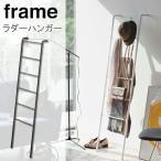 YAMAZAKI フレーム ラダーハンガー収納 立て掛けハンガー ハンガーラック スカーフ ズボン ベルト 衣類 ホワイト 03963 ブラック 03964