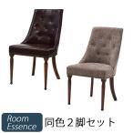 チェア 同色2脚セット IW-555BR IW-555OR アンティーク ダイニングチェア 椅子 木製 いす 食卓用 レトロ 天然木 おしゃれ インテリア 革張り レザー 送料無料