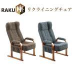 コイズミ 座椅子 RAKU座 KSC-953 KSC-954 KSC-965 KSC-966