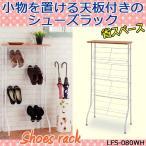 【送料無料】シューズラック LFS-080WH >Shose rack 玄関 エントランス スリム ラック 靴  鍵 下駄箱 靴収納 4段 斜め置き アジャスター付き 省スペース