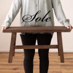 【送料無料】ソーレワイドスツール LFS-492BR スツール 椅子 イス チェア 天然木杉 アンティーク