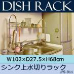 【送料無料】シンク上水切りラック LFS-911 Rack シンク キッチン コップホルダー 皿置き 皿立て 水回り 水受け お皿 スプーン 台所 便利 箸立て 桶 トレー