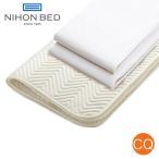 日本ベッド ベッドメーキングセット  ベーシック フレックスメーキング 3点セット クイーンサイズ