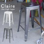 クレールハイスツール PC-132BK PC-132IV スツール 椅子 スタッキング いす チェア スタッキング可能 積み重ね 収納 スチール【送料無料】