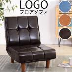 リクライニング ソファ チェア 一人掛け 座椅子 椅子 42段階 リビング おしゃれ 男前 家具 ロゴ フロアソファ RKC-937DM RKC-937LBR インテリア 送料無料