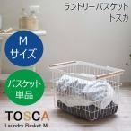 YAMAZAKI トスカ ランドリーバスケット M ランドリー ワイヤー バスケット 洗濯 洗濯かご 持ち運び お風呂場 バスルーム 収納 雑貨 おしゃれ ホワイト02809