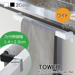 YAMAZAKI タワー タオルハンガーバー ワイド 布巾 ハンガー バー タオル 掛け キッチン収納 調理 道具 便利グッズ 収納 整理 おしゃれ 雑貨 シンプル