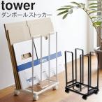 YAMAZAKI タワー ダンボールストッカー 紐通しも簡単 キャスター付き ダンボール収納 おしゃれ スリム ダンボールラック ホワイト 03303 ブラック 03304