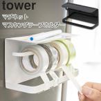 YAMAZAKI タワー マグネットマスキングテープホルダー  テープカッター おしゃれ マグネット ホワイト 03903 ブラック 03904