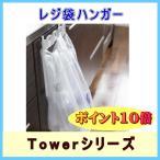YAMAZAKI Towerシリーズ タワー レジ袋ハンガー ハンガー レジ袋 ポリ袋 ゴミ箱 ゴミ袋 キッチン 台所用品 収納 おしゃれ 雑貨 ホワイト07133 ブラック07134