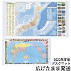2018年 モデル コイズミ デスクマット 日本地図/世界地図 YDS-965MP