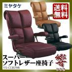 【送料無料】ミヤタケ スーパーソフトレザー座椅子 〈響〉YS-C1367HR ブラック/ブラウン/ワインレッド ※注意!!BK・BR12月下旬、WIN1月中旬以降です。
