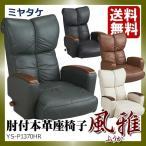 ミヤタケ 日本製 座椅子 肘付本革座椅子 風雅 リクライニング YS-P1370HR ブラック ブラウン グリーン アイボリー