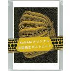 「草間彌生」ポストカード10枚セット(KaNAMオリジナルポストカード)