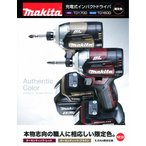 マキタ 充電式インパクトドライバー TD160DTXAB 14.4V 5.0Ah 【限定カラー】 オーセンティック・ブラウン