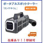 予約品 日動 スポットクーラー カンゲキくん YNC-A160 熱中症対策 持ち運び可 6月末入荷予定