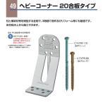 かなモンで買える「カネシン ヘビーコーナー20合板タイプ HVC20-G (1個)」の画像です。価格は350円になります。