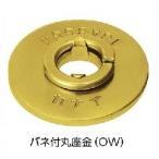 カナイ バネ付丸座金 OW 4.5×45Φ (1個)