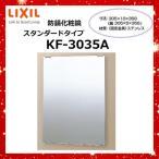 KF-3035A 防錆化粧鏡 スタンダードタイプ LIXIL