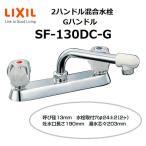 SF-130DC-G 2ハンドル混合水栓 Gハンドル LIXIL