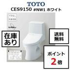 TOTO CES9150 #NW1 ウォシュレット一体便器ZJ1 手洗無しタイプ 床排水芯200mm ホワイト